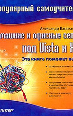 Александр Ватаманюк - Домашние и офисные сети под Vista и XP
