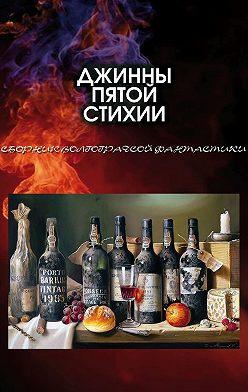 Евгений Лукин - Джинны пятой стихии