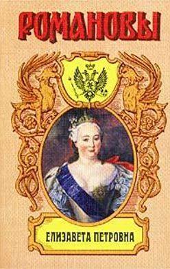 Казимир Валишевский - Елизавета Петровна. Дочь Петра Великого