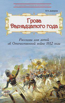 Владимир Дмитриев - Гроза двенадцатого года. Рассказы для детей об Отечественной войне 1812 года