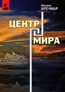 Михаил Кречмар - Центр мира