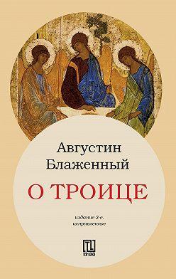 Блаженный Августин - О Троице