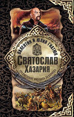 Валентин Гнатюк - Святослав. Хазария