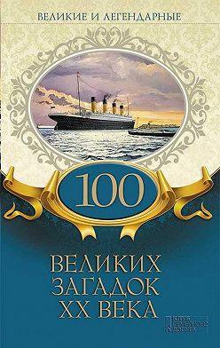 Коллектив авторов - 100 великих загадок XX века