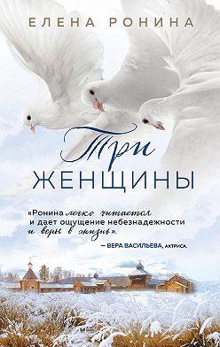 Елена Ронина - Три женщины