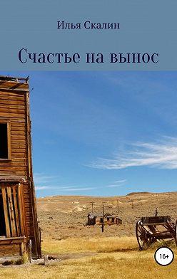 Илья Скалин - Счастье на вынос