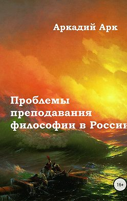 Аркадий Арк - Проблемы преподавания философии в России