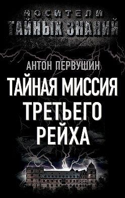 Антон Первушин - Тайная миссия Третьего Рейха