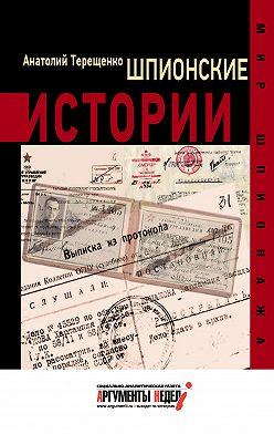 Анатолий Терещенко - Шпионские истории
