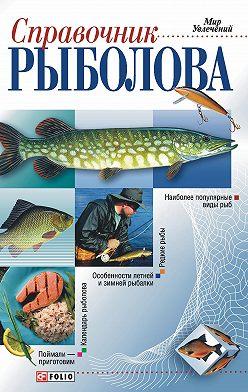 Неустановленный автор - Справочник рыболова