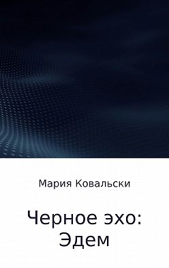 Maria Kowalsky - Черное эхо: Эдем