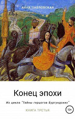 Анна Павловская - Конец эпохи. Да здравствует император!