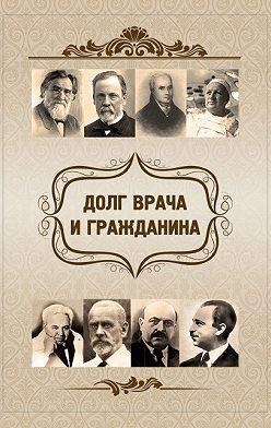 Ольга Киселева - Долг врача и гражданина