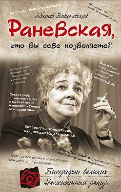 Збигнев Войцеховский - Раневская, что вы себе позволяете?!