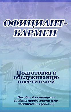 Илья Мельников - Официант-бармен. Подготовка к обслуживанию посетителей