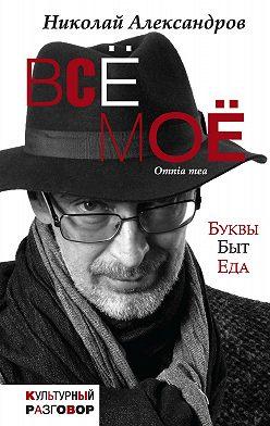 Николай Александров - Всё моё (сборник)