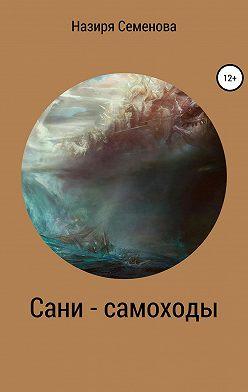 Назиря Семёнова - Сани-самоходы