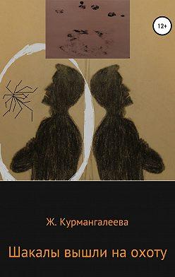 Жанна Курмангалеева - Шакалы вышли на охоту
