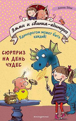 Анна Бём - Сюрприз на День Чудес
