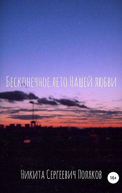 Никита Поляков - Бесконечное лето нашей любви