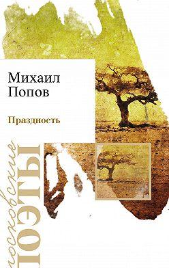 Михаил Попов - Праздность