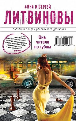 Анна и Сергей Литвиновы - Она читала по губам