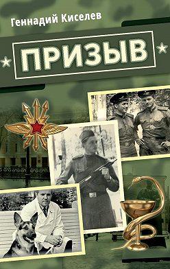 Геннадий Киселев - Призыв