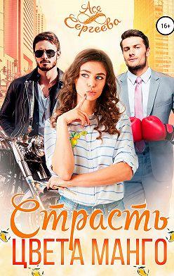 Ася Сергеева - Страсть цвета манго