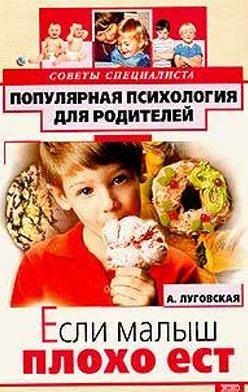 Алевтина Луговская - Если малыш плохо ест