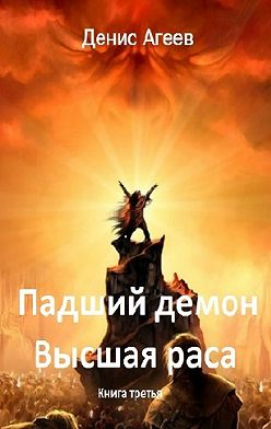 Денис Агеев - Падший демон. Высшая раса