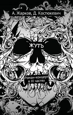 Алексей Жарков - Жуть. Роман-концерт втрёх частях