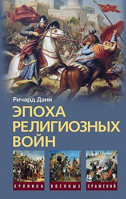 Ричард Данн - Эпоха религиозных войн. 1559-1689