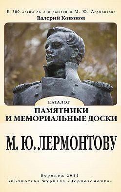 Валерий Кононов - Памятники и мемориальные доски М. Ю. Лермонтову