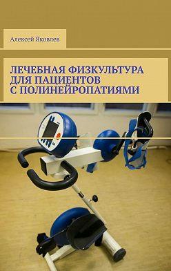 Алексей Яковлев - Лечебная физкультура для пациентовсполинейропатиями