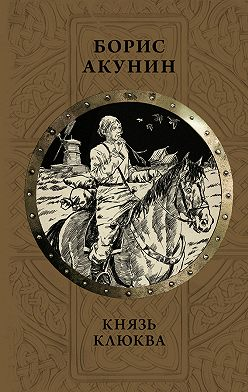 Борис Акунин - Князь Клюква (сборник)