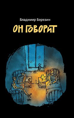 Владимир Березин - Он говорит