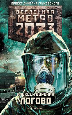 Алексей Доронин - Метро 2033: Логово