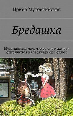 Ирина Мутовчийская - Бредашка