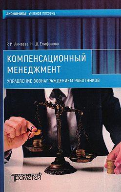 Нелли Епифанова - Компенсационный менеджмент. Управление вознаграждением работников