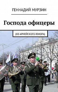 Геннадий Мурзин - Господа офицеры. (Изармейского юмора)