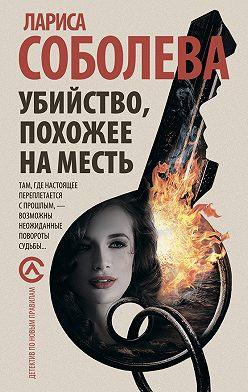 Лариса Соболева - Убийство, похожее на месть