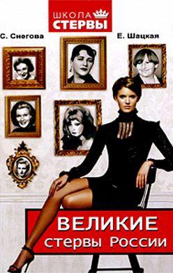 Евгения Шацкая - Великие стервы России. Стратегии женского успеха, проверенные временем