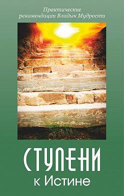 Татьяна Микушина - Ступени к истине. Практические рекомендации Владык Мудрости