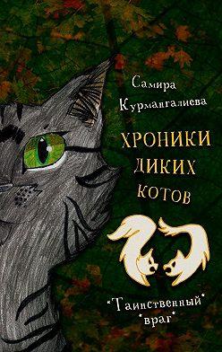 Самира Курмангалиева - Хроники диких котов–2