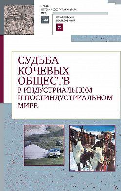 Коллектив авторов - Судьба кочевых обществ в индустриальном и постиндустриальном мире