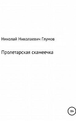 Николай Глумов - Пролетарская скамеечка