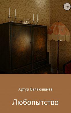 Артур Балакишиев - Любопытство