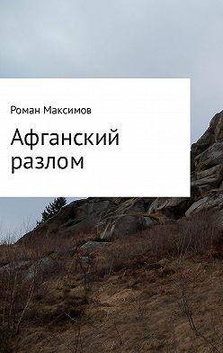 Роман Максимов - Афганский разлом