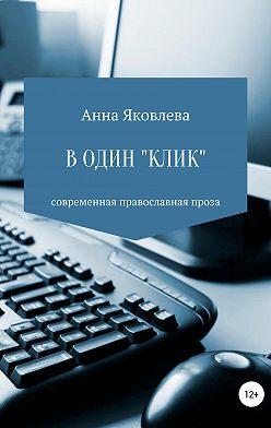 Анна Яковлева - В один «клик»