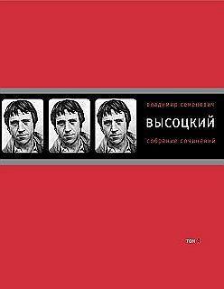Владимир Высоцкий - Собрание сочинений в четырех томах. Том 4. Проза
